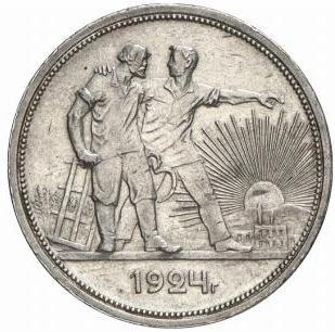 Серебряные монеты рсфср поиск минералов