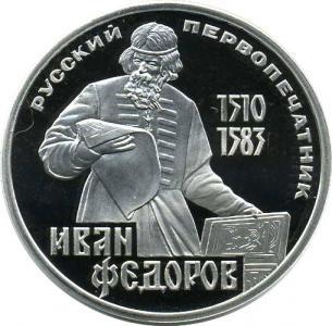 Продаем юбилейные монеты СССР